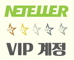 넷텔러-VIP계좌개설-방법