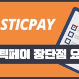 전자지갑 업계의 샛별, 스틱페이 (STICPAY) 계좌로 번거로운 해외송금 (입금), 출금 고민을 해결!