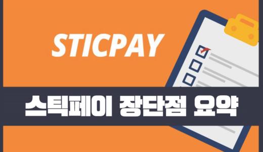 전자지갑 업계의 샛별, 스틱페이 (STICPAY) 계좌로 번거로운 해외 입금 (송금), 출금 고민을 해결!