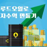 【FX리딩】 '크루드오일'만의 스와프 이자수익 목적 매매 기법 공개!