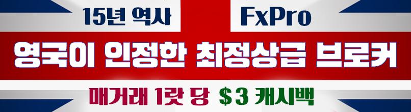 FxPro-특징