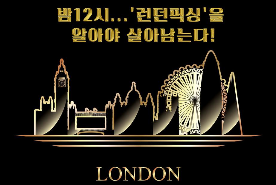 런던픽싱-금가격-시세-한국시간