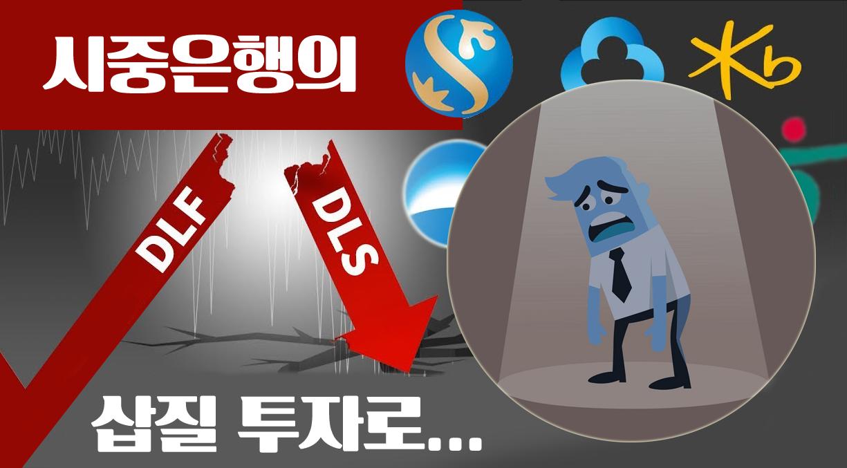 시중은행-투자실패-DLF-DLS-