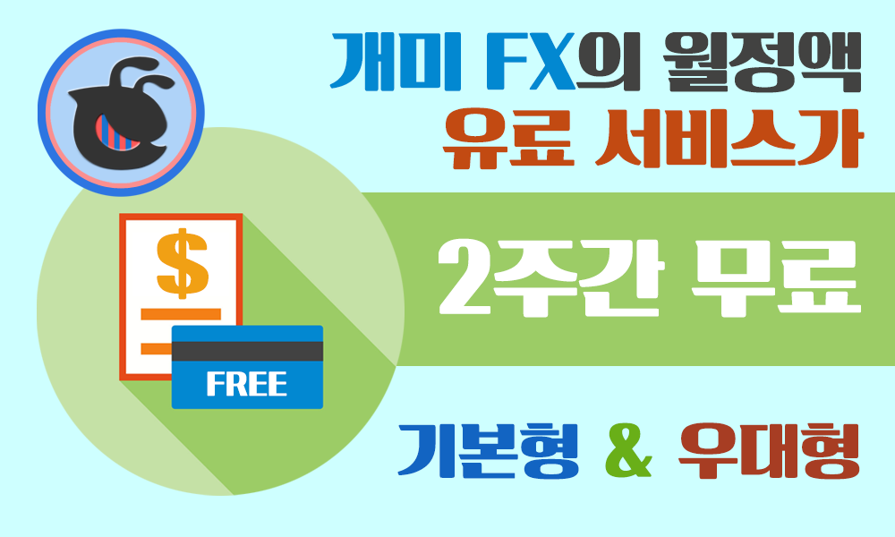 유료서비스-무료이벤트