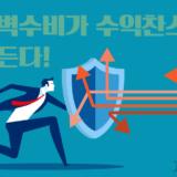 【FX리딩】 수익 창출보다 「손실 방지」, 공격 강화보다 「철통 수비」