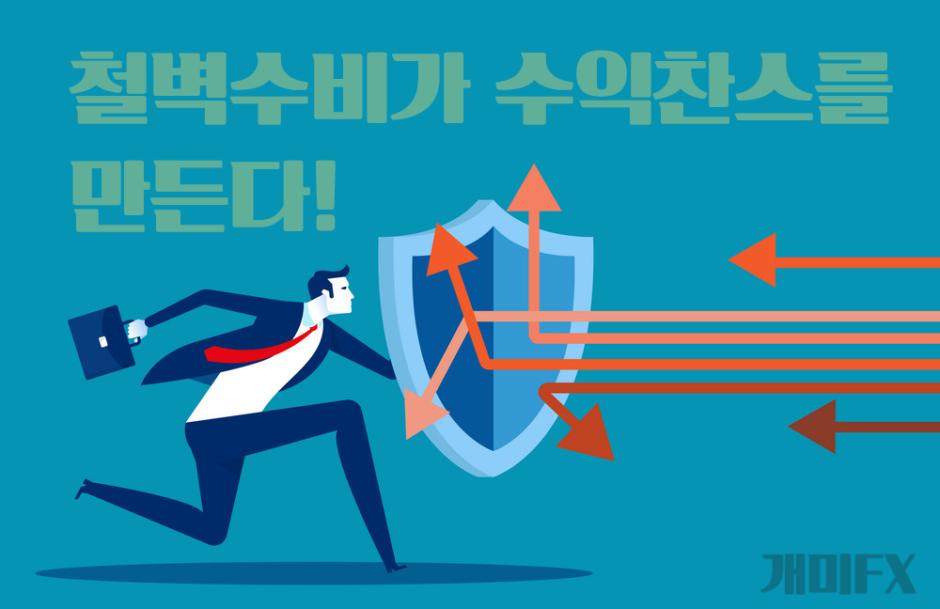 투자마인드-수익창출-손실방지