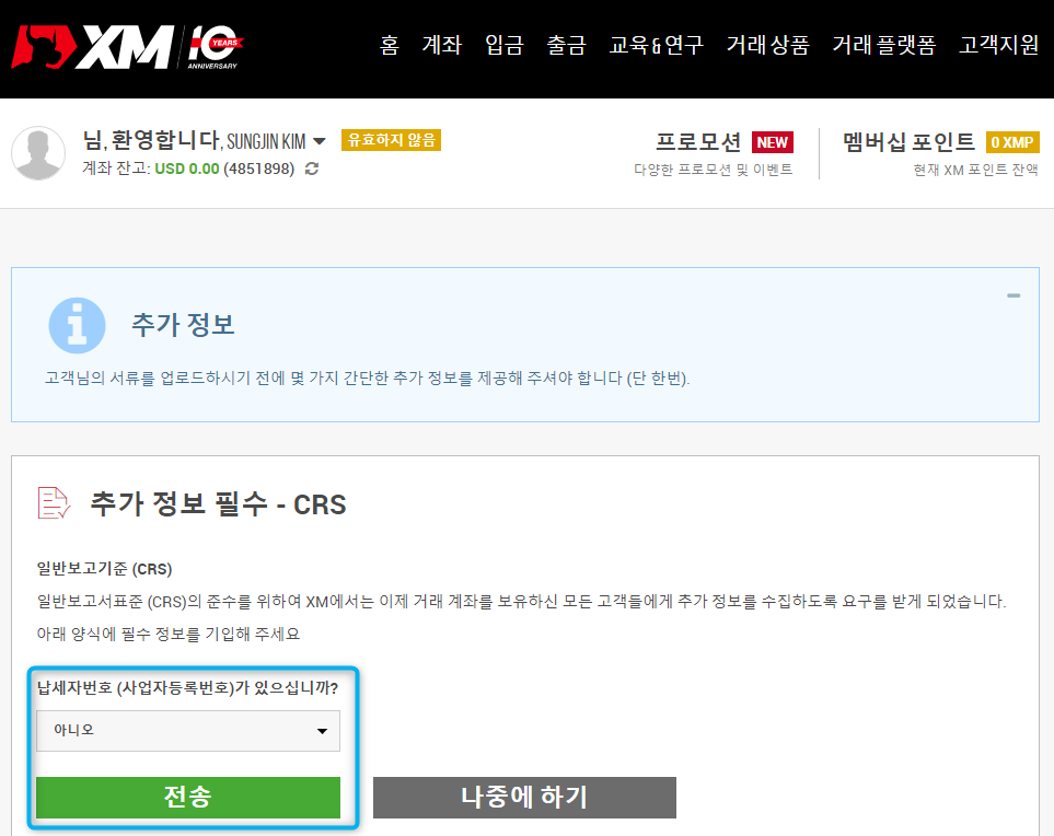 xm-납세자정보