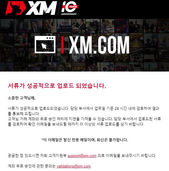 xm-계좌개설-확인메일