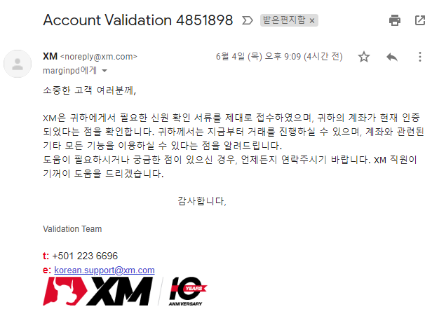 xm-계좌개설-인증완료