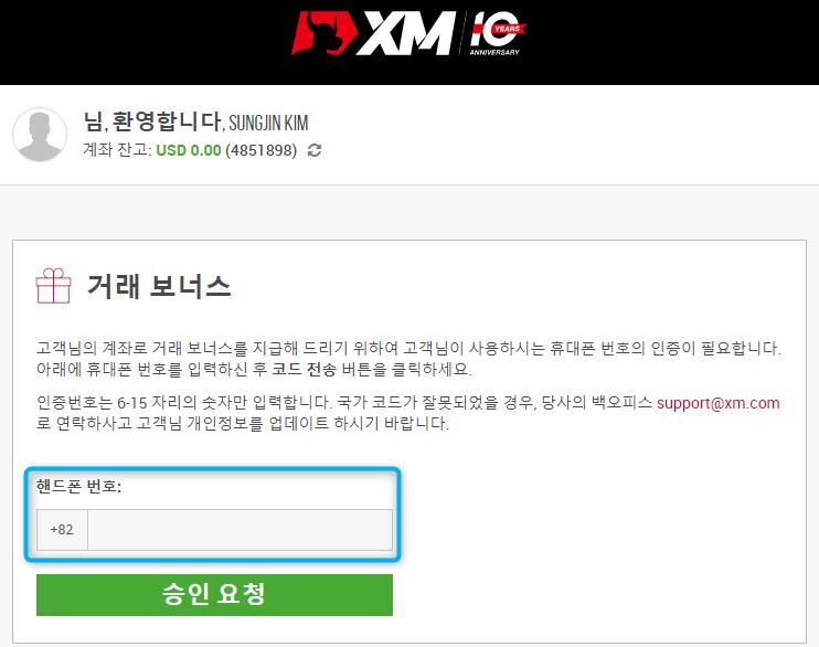 xm-보너스-핸드폰인증