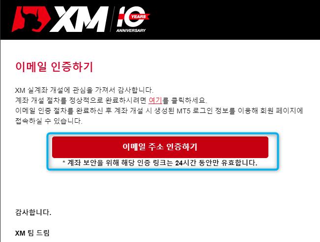 xm-계좌개설-완료메일1