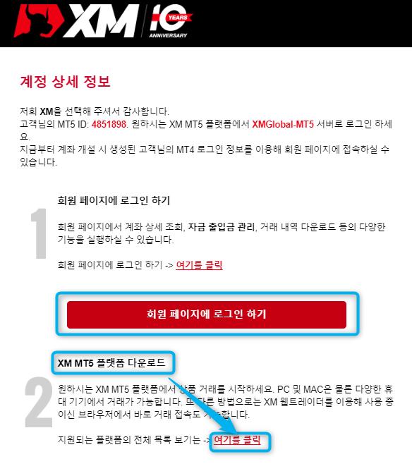 xm-실계좌개설-아이디-서버명