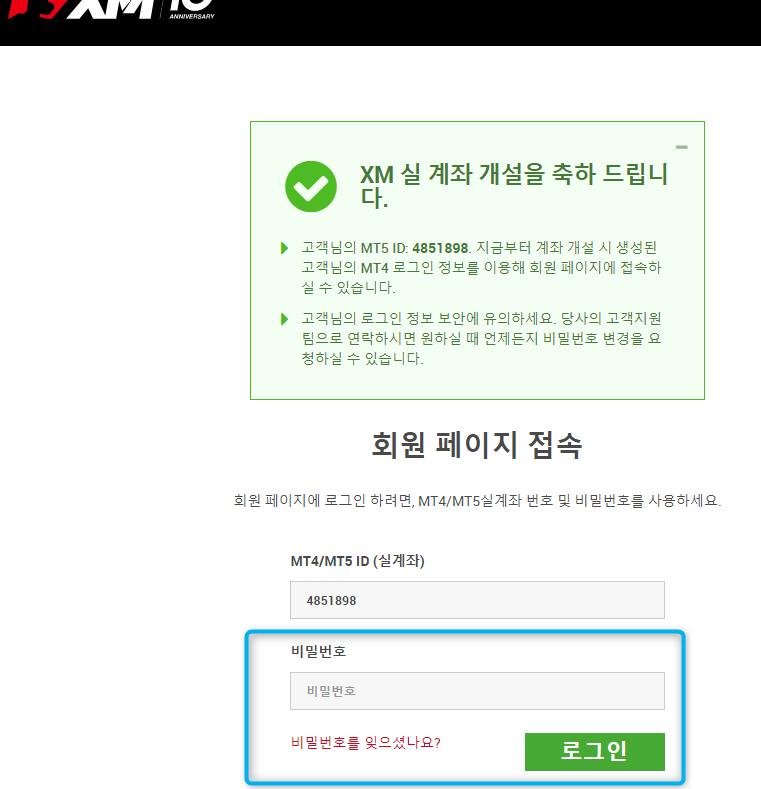 xm-회원가입-로그인페이지