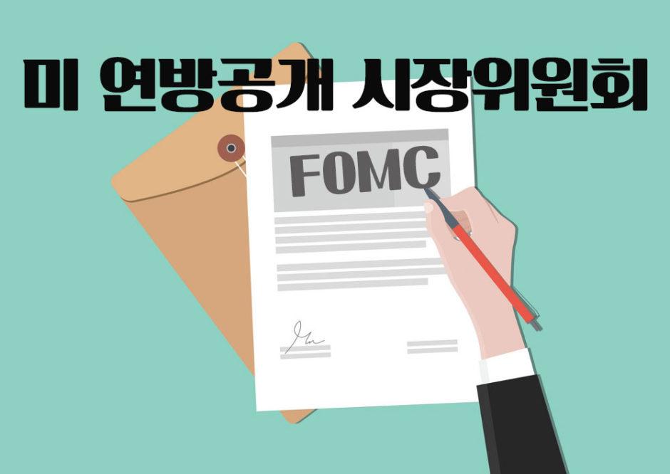 FOMC-미국-기준금리-연방공개시장위원회