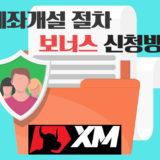 XM 계좌개설 절차와 보너스 신청 방법 [최신판]