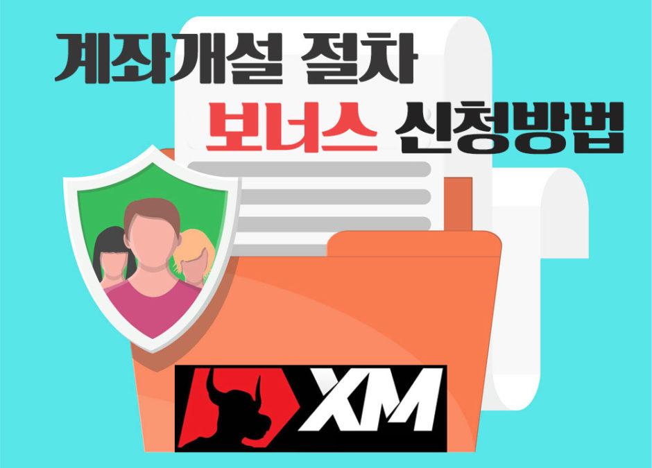 XM-엑스엠-계좌개설-회원가입-등록-보너스