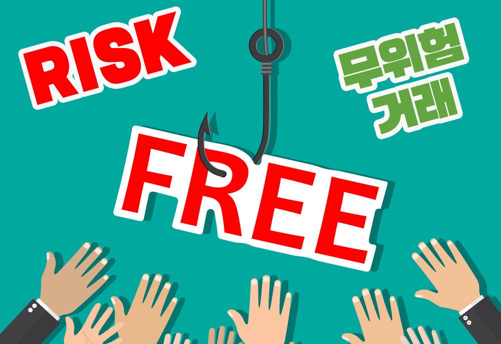 무위험거래-riskfree-trading