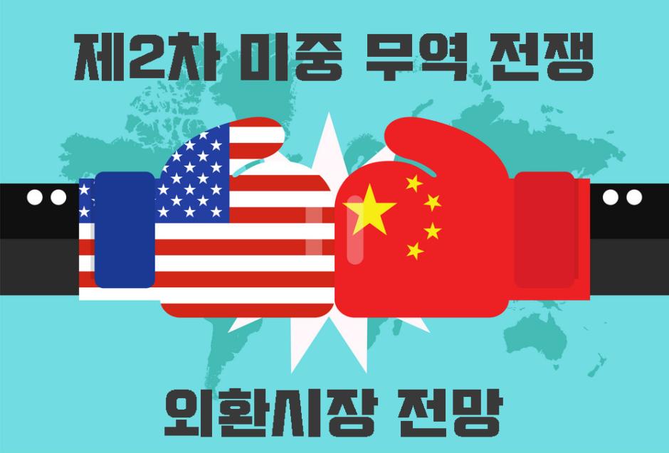 미중무역전쟁갈등-외환시장-「달러-엔」-「유로-달러」-시세전망
