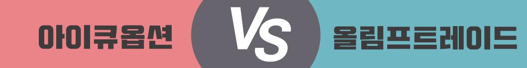 아이큐옵션-올림프트레이드-비교-추천
