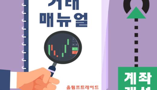 「올림프트레이드」 (OlympTrade) 계좌개설, 입출금, 거래 매뉴얼 【2020년 최신판】