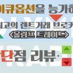 올림프트레이드-OlympTrade-장단점-리뷰-이용후기-해외FX렌트-바이너리옵션