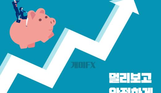 「개미FX식 추천가 리딩」으로 안정적인 수익창출이 가능한 이유