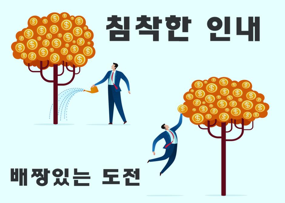 투자마인드-멘탈관리