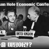 미국 연방준비제도 (Fed=연준) 의 연례 경제정책 토론회 「잭슨홀 미팅」, 오늘밤 개최