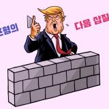 트럼프태통령-미국대선