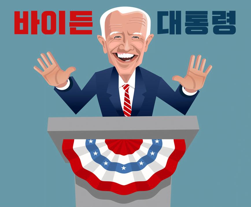 미국대선결과-바이든대통령