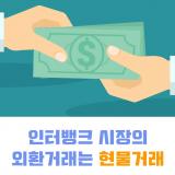 외환시장-현물거래-인터뱅크
