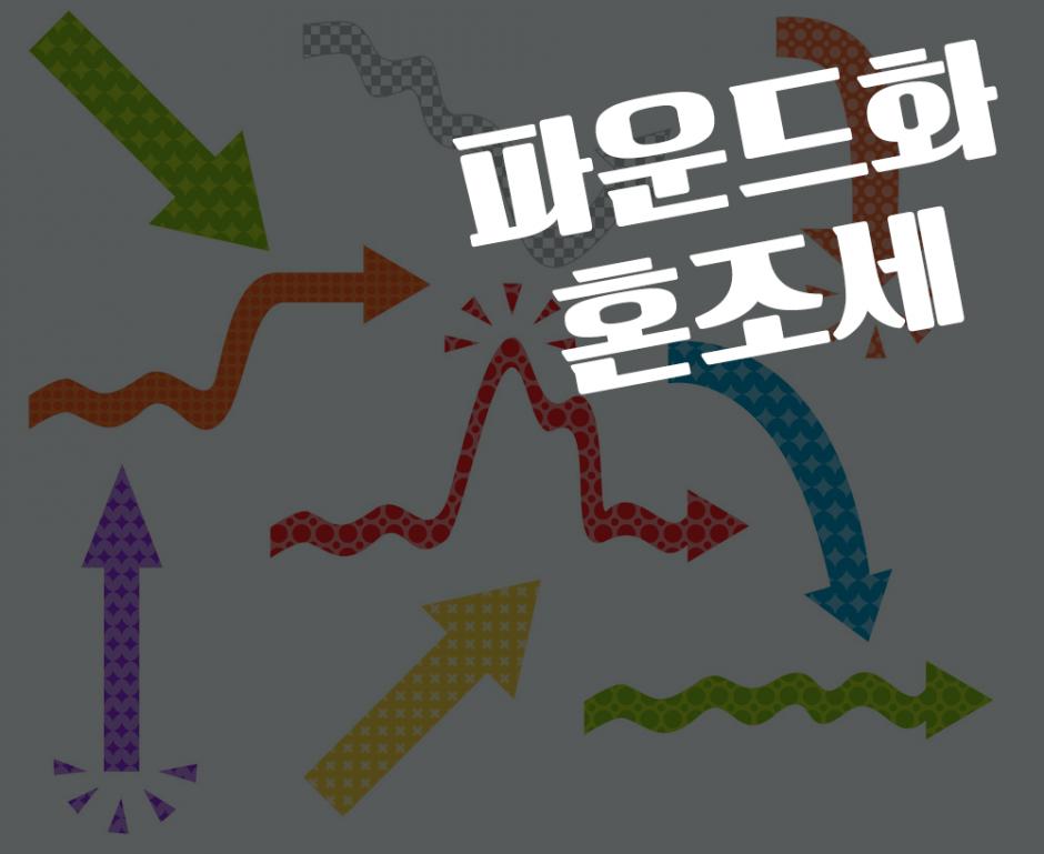 파운드달러-혼조세이유