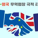영국-EU 무역협상 극적 타결과 '기밀 정보' 유출의 가능성….