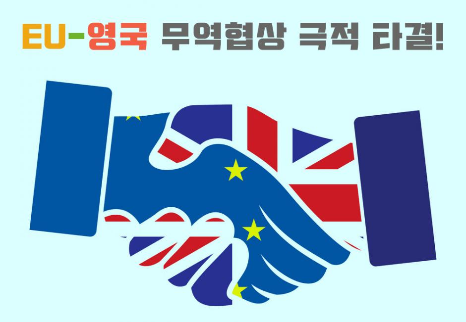 EU-영국 무역협상-파운드화-결과