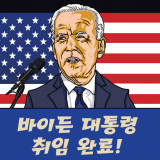 무사히 끝난 바이든 대통령 취임식, 안전자산은 매도 위험자산은 매수?