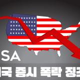 [FX 리딩] 미국증시 급락! '리스크오프' 불거진 외환시장