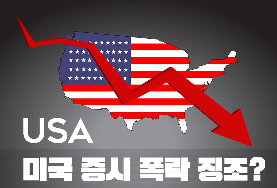 미국증시-리스크오프