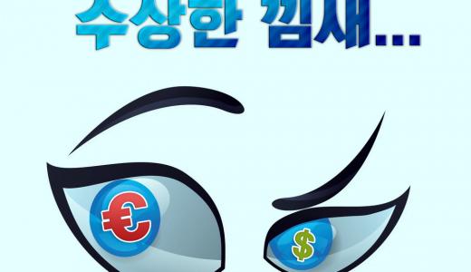 '유로-달러' 일봉차트에서 수상한 낌새 포착!
