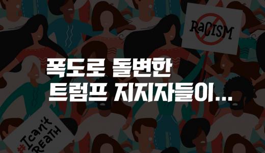 '트럼뿡 폭도들' 막장시위에 반등 실패한 '달러-엔' 환율시세