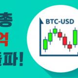 [비트코인] BTC-USD 시총 1억 달러 돌파!