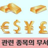 '금거래' (XAU-USD) 종목을 거래해서는 안 되는 이유