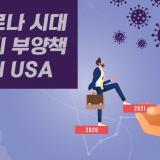 [FX리딩] 미국 경기부양책과 달러화 가치 향방은?