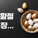 [FX리딩] 부활절 연휴, 한산한 외환시장~