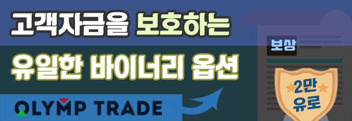 올림프트레이드-배너