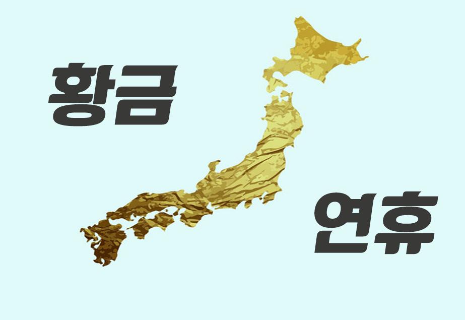 일본-황금연휴-환율-엔화