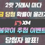 '개미FX'에서 XM 이벤트 당첨자 2명 배출!