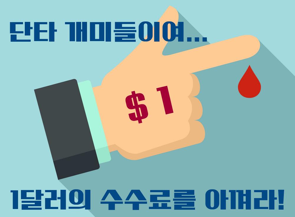 수수료-거래비용-저렴-이득