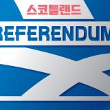 [파운드-달러 전망] 영국, 스코틀랜드 독립을 좌우하는 운명의 선거일