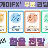 FX 마진거래 추천가 리딩 (달러엔, 유로달러, 파운드달러, 오지달러) – 210720
