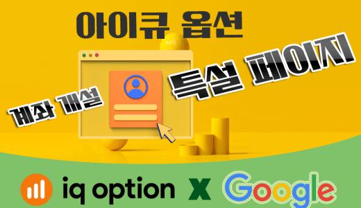 '아이큐옵션' 계좌개설 페이지서 '구글' 계정 연동! '올림프트레이드' 견제?
